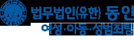 법무법인(유한) 동인 여성아동성범죄팀